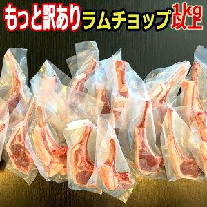 ラムチョップ 送料無料 贈答品 お中元 1kg もっと訳あり ラムチョップ ジンギスカン 1kg 以上(11本~15本)入り 骨付ラム/ラムラック/ラムチョップ 焼き易い開いた 焼肉/BBQ 用 産地・大きさはバ