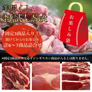 羊尽くし福袋 北海道 からのお取り寄せグルメ 自慢の羊肉を使った食材の 福袋 色々な お肉 の ジンギスカン や変わり種の お惣菜 など 計6品〜7品のお買い得セット 3品固定の他店ではお