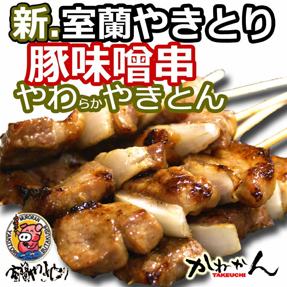 やきとん〔豚味噌串焼20本〕室蘭やきとり 20本【送料無料】