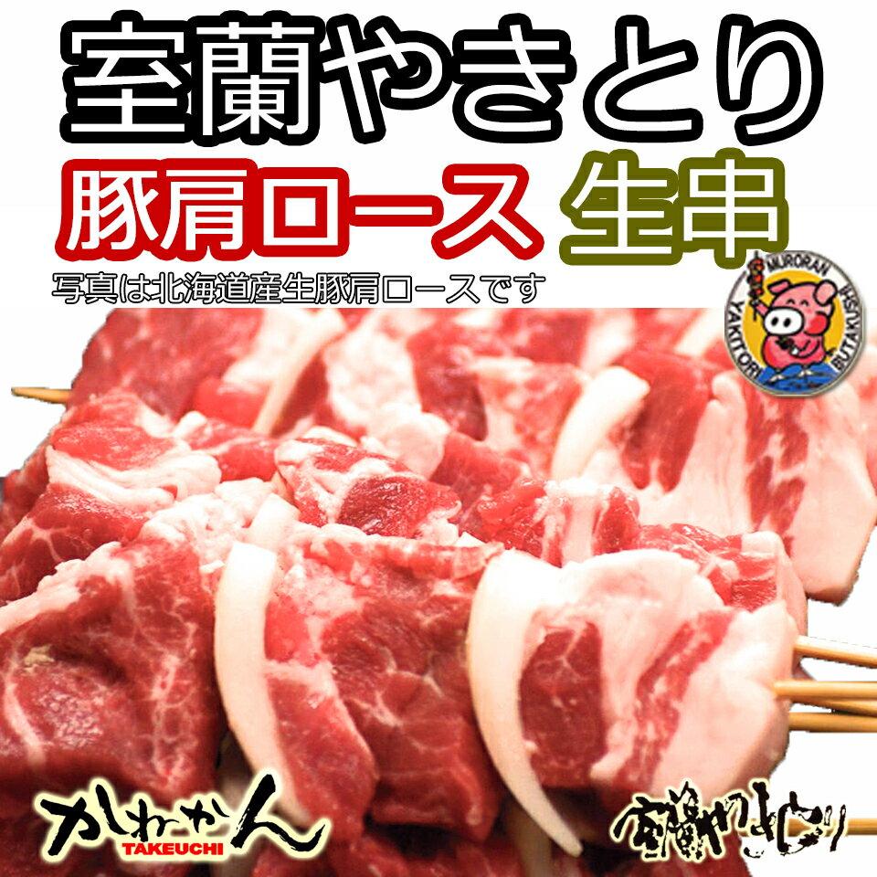 室蘭やきとり 焼肉・BBQに 豚肉の玉葱ねぎ間なので串カツの材料にも やきとん生串 冷凍品 輸入豚業務用 30本