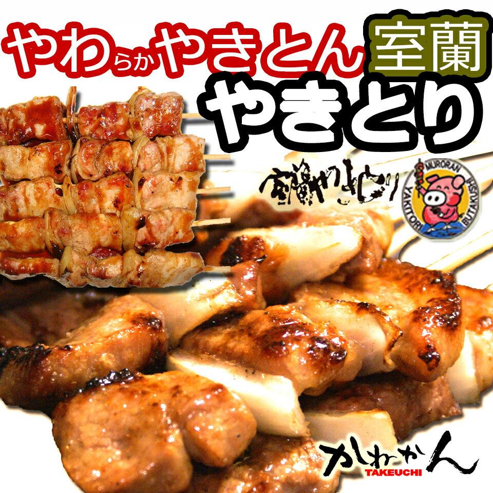 焼き鳥/やきとん 北海道産生豚肩ロース串炭火焼(炭焼) タレ焼き 50本【室蘭焼き鳥】