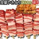 室蘭やきとり 焼肉・BBQに 豚肉の玉葱ねぎ間なので串カツの材料にも 焼き鳥/やきとん 冷凍 業務用 生串 北海道産…