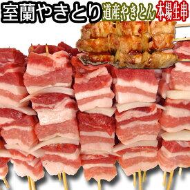 室蘭やきとり 焼肉・BBQに 玉葱ねぎ間なので串カツの材料にも 豚バラ肉生串50本 イベント/業務用 安価 やきとん 未加熱 冷凍品 (原材料フランス産)