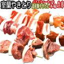 室蘭やきとり 生串 福袋 焼肉・BBQに (豚精肉/豚肩ロース串/豚バラ串/やきとん・鳥精肉/鳥モモ串・タン/豚タン・ハツ…