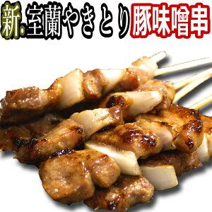 豚味噌漬け 焼き鳥(やきとん)30本【送料無料】