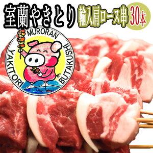 やきとん/やきとり 室蘭やきとり 焼肉・BBQに 豚肉の玉葱ねぎ間なので串カツの材料にも やきとん生串 冷凍品 輸入豚業務用 30本