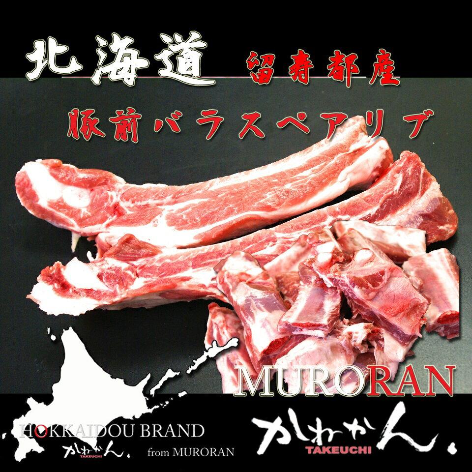 北海道BBQ バーベキュー用 豚スペアリブ 前バラスペア【送料無料】1000g