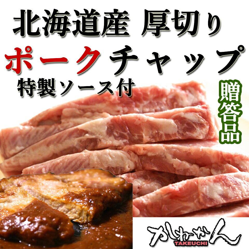 ギフト ポークチャップ 厚切り 豚ステーキ/トンテキ【送料無料】200g×5