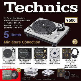 【12個入りBOX】Technics(テクニクス)ミニチュアコレクション《予約 2020年12月上旬発送予定》【ケンエレファント公式】