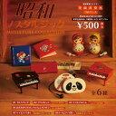 【12個入りBOX】昭和ノスタルジック ミニチュアコレクション《予約 2021年1月下旬発送予定》【ケンエレファント公式】