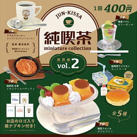 【8個入りパック】純喫茶 ミニチュアコレクション vol.2《予約 2021年4月下旬発送予定》【ケンエレファント公式】