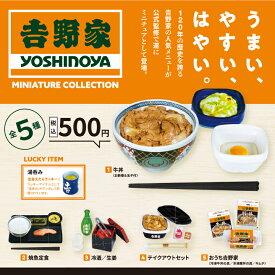 吉野家 ミニチュア コレクション 8個入パック+おまけフィギュア1個付き ケンエレファント公式
