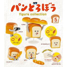 パンどろぼう figure collection 5しゅるい 6個パック+おまけフィギュア1個 【予約品:11月末発送】