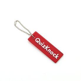 QuizKnock(クイズノック) アクリルキーホルダー【メール便OK!】