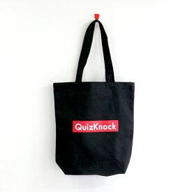 【NEW!10/26(月)18時より販売開始】QuizKnock(クイズノック) トートバッグ/黒【メール便不可】
