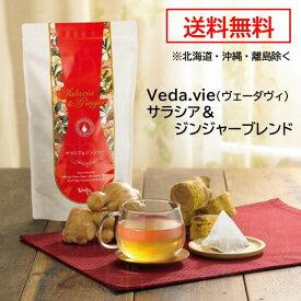 【送料無料】Veda.vie(ヴェーダヴィ) サラシア&ジンジャーブレンド  192g(3.2g×60包) サラシア ジンジャー ヴェーダヴィ カロリーオフ 健康茶 糖質コントロール 置き換え ノンカフェイン