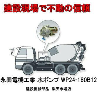 同永興電機工業水水泵纯朴的kon冲洗马达WP24-180B12水泥搅拌车混凝土水泵车刻刀工程冲洗空心钻工程冲洗WP24-180B10可以互相交换的物品