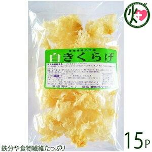 座間味こんぶ 白きくらげ 50g×15P 沖縄 土産 人気 キクラゲ 白キクラゲ 健康管理 植物繊維 ミネラル ビタミンD コラーゲン 栄養豊富 送料無料