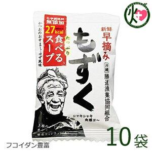 新鮮早摘みもずく たっぷり食べるスープ×10袋 沖縄 土産 人気 フコイダン 健康管理 送料無料