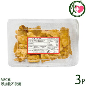 羽秀食品 あぶらかす 150g×3P 沖縄土産 沖縄 土産 人気 油かす 糖質制限 MEC食 送料無料
