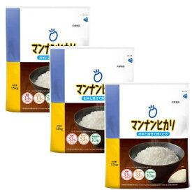 マンナンヒカリ 4.5kg (1.5kg×3)2133円×3    送料無料