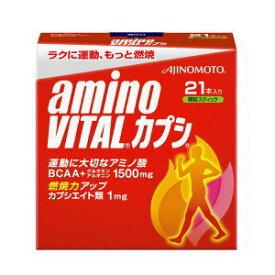 アミノバイタル カプシ 3g×21本3980円(税込)以上で送料無料