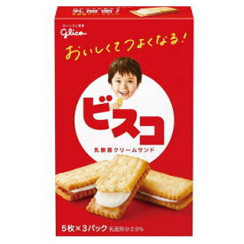 ビスコ クリームサンドビスケット5枚×3パック3980円(税込)以上で送料無料
