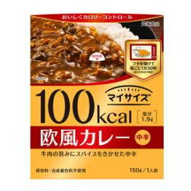 マイサイズ 欧風カレー 1人分 150g3980円(税込)以上で送料無料