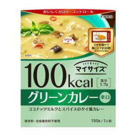 マイサイズ グリーンカレー 150g3980円(税込)以上で送料無料