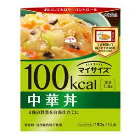 マイサイズ 中華丼 150g3980円(税込)以上で送料無料