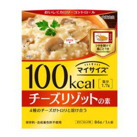 マイサイズ チーズリゾットの素 1人分86g3980円(税込)以上で送料無料