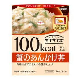 マイサイズ 蟹のあんかけ丼 150g3980円(税込)以上で送料無料