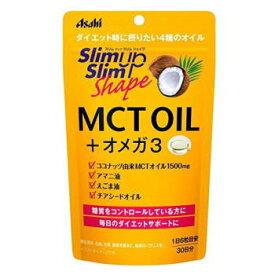 スリムアップスリムシェイプ MCT OIL+オメガ3 180粒(30日分)3980円(税込)以上で送料無料