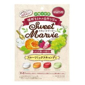 スウィートマービー フルーツミックスキャンディ 49g3980円(税込)以上で送料無料