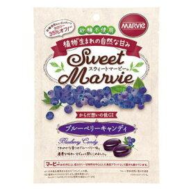 スウィートマービー ブルーベリーキャンディ 49g3980円(税込)以上で送料無料