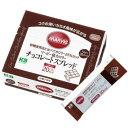 マービー 低カロリーチョコレートスプレッド(13g×35本)4000円以上で送料無料(北海道・沖縄・東北6県除く)