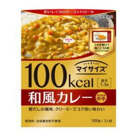 マイサイズ 和風カレー 100g3980円(税込)以上で送料無料