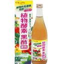 ビネップル 植物酵素 黒酢飲料 720ml