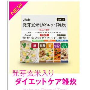 リセットボディ 発芽玄米入りダイエットケア雑炊 5食