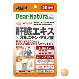 ディアナチュラスタイル 肝臓エキス×オルニチン・アミノ酸 60粒(20日分)