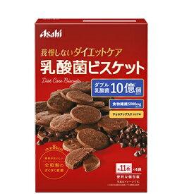 リセットボディ乳酸菌ビスケット ココア味 92g (23g×4袋)