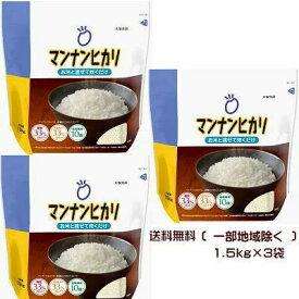 マンナンヒカリ 4.5kg (1.5kg×3)2133円×3     送料無料 (北海道・沖縄・東北6県除く)