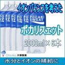 ポカリスエット ペットボトル 2L×6