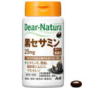 ディアナチュラ 黒セサミン 60粒 30日分 /アサヒ サプリメント 栄養機能食品