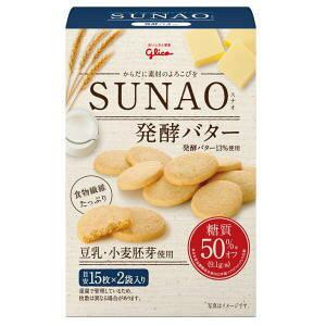 SUNAO ビスケット 発酵バター 15枚×2袋4000円以上で送料無料(北海道・沖縄・東北6県除く)