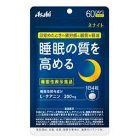 2袋購入で送料無料(一部地域除く) ネナイト 60日分 240粒 テアニン(機能性表示食品)