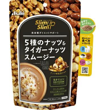 【在庫限り】スリムアップスリム 5種のナッツ&タイガーナッツスムージー 200g(約20回分)