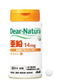 ディアナチュラ 亜鉛 60粒 栄養機能食品