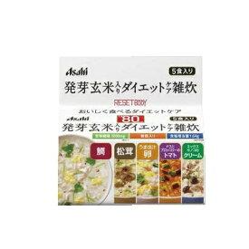 5パックで送料無料(北海道・沖縄・東北6県除く)リセットボディ 発芽玄米入りダイエットケア雑炊 5食