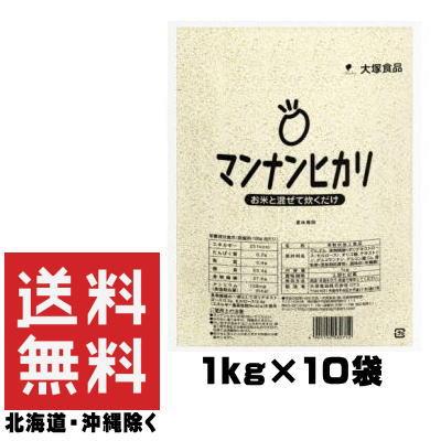 マンナンヒカリ 業務用 1kg×10袋 10kg 【送料無料 (北海道・沖縄除く(送料1500円))】